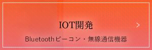 IOT開発