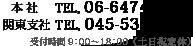 本社 06-6474-8778、関東本社 045-534-9412